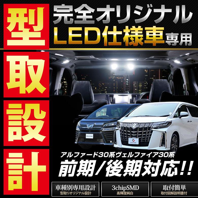 ヴェルファイア 30系 アルファード 30系 前期 後期 対応 LED ルームランプ LED仕様車 車種専用設計LEDルームランプ ヴェルファイア30 アルファード30 専用 VELLFIRE ALPHARD