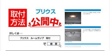 プリウスα40ルームランプ30系プリウスプリウスG'sプリウスPHV前期後期(サンルーフなし車)LEDルームランプセット3chipSMDランキング上位入賞商品(専用ドライバー付)送料無料