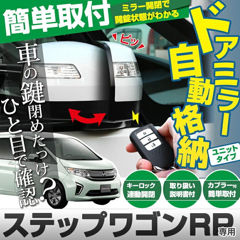 ドアミラー 自動格納 ステップワゴン スパーダ RP キーロック連動でドアミラーを自動格納 ステップワゴンRP専用ドアミラー自動格納 外装 パーツ カスタム[A]