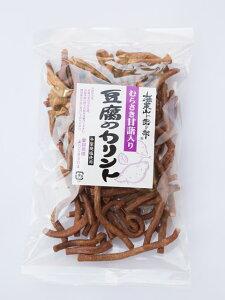 豆腐のカリント(紫芋・150g)