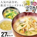 【送料無料】 味噌汁 スープ フリーズドライ ギフト おすすめ27食セット コスモス食品 内祝い お味噌汁 みそ汁 高級 …