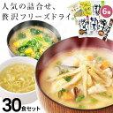 【送料無料】 味噌汁 スープ フリーズドライ ギフト おすすめ30食セット コスモス食品 内祝い お味噌汁 みそ汁 高級 …