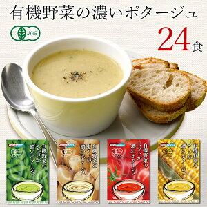 【送料無料】 有機野菜 の濃い ポタージュ 4種類 24食セット スープ フリーズドライ ギフト コスモス食品 ポタージュスープ すーぷ 高級 即席 業務用 インスタント セット 無添加 有機 詰め合