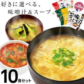【送料無料】 味噌汁 スープ フリーズドライ ギフト 選べる10食セット コスモス食品 内祝い お味噌汁 みそ汁 高級 即席 業務用 インスタント セット 無添加 有機 詰め合わせ