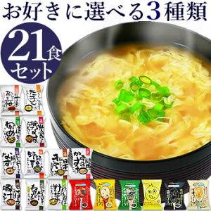 【送料無料】 味噌汁 スープ フリーズドライ ギフト 選べる21食セット コスモス食品 内祝い お味噌汁 みそ汁 高級 即席 業務用 インスタント セット 無添加 有機 詰め合わせ 【あす楽】内祝