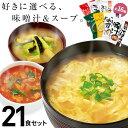 【送料無料】 味噌汁 スープ フリーズドライ ギフト 選べる21食セット コスモス食品 内祝い お味噌汁 みそ汁 高級 即…