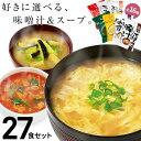 【送料無料】 味噌汁 スープ フリーズドライ ギフト 選べる27食セット コスモス食品 内祝い お味噌汁 みそ汁 高級 即…