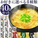【送料無料】 味噌汁 スープ フリーズドライ ギフト 選べる40食セット コスモス食品 内祝い お味噌汁 みそ汁 高級 即…