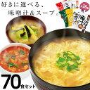 【送料無料】 味噌汁 スープ フリーズドライ ギフト 選べる70食セット コスモス食品 内祝い お味噌汁 みそ汁 高級 即…