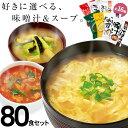 【送料無料】 味噌汁 スープ フリーズドライ ギフト 選べる80食セット コスモス食品 内祝い お味噌汁 みそ汁 高級 即…