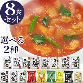 【送料無料】 味噌汁 スープ フリーズドライ ギフト 選べる8食セット コスモス食品 内祝い お味噌汁 みそ汁 高級 即席 業務用 インスタント セット 無添加 有機 詰め合わせ