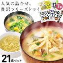 【送料無料】 味噌汁 スープ フリーズドライ ギフト おすすめ21食セット コスモス食品 内祝い お味噌汁 みそ汁 高級 …