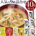 【送料無料】 味噌汁 スープ フリーズドライ ギフト おすすめ40食セット コスモス食品 内祝い お味噌汁 みそ汁 高級 …