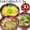 【送料無料】 味噌汁 フリーズドライ ギフト 「日本の採れたて! お味噌汁30食セット」 コスモス食品 内祝い みそ汁 …