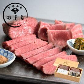 [のまえ]ロースト牛タン《京都 料亭 ギフト 内祝い 出産祝い 結婚祝い プレゼント 中元 歳暮 惣菜 牛 肴 米寿 お祝い》