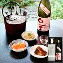 [のまえ]酒肴ギフト(紀土720ml) 《京都 料亭 ギフト 内祝い 出産祝い 結婚内祝い プレゼント 惣菜 日本酒 ご飯の共 …