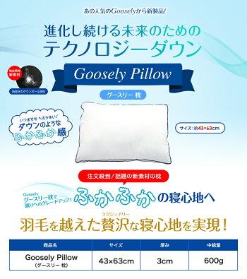 Gooselyグースリー枕