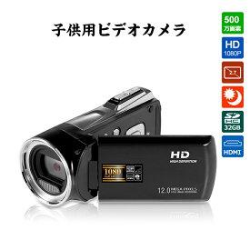 新元号【令和】記念セール ビデオカメラ カムコーダー 1080P 500万画素 静止画1200万画素 フルHD ナイトビジョン 夜間カメラ2.7インチLCD 270°回転液晶画面 顔検出機能 手ぶれ軽減 スマイル撮影モード HDMI対応 液晶ビデオカメラ