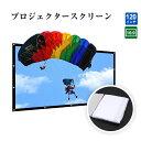 送料無料 プロジェクタースクリーン 120インチ 16:9 ホームシアター用 HD ポータブル ポータブルプロジェクタームービー 屋外用 屋内…