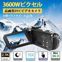 【POINT5倍+100円OFFクーポン】\レビュー特典付/ デジタル ビデオカメラ レコーダー デジカメ HD ハイビジョン 小型…