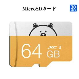 【クレカ5%還元】 SDカード 64GB Class10 高速 microSDカード マイクロSD microSDXC クラス10 記録用 カメラ用 写真 デジカメ 大容量 データ転送 スマホ カメラ ターブレッドPC パソコン ドラレコ ドライブレコーダー