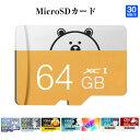 【令和2年ギフト】SDカード 64GB Class10 高速 microSDカード マイクロSD microSDXC クラス10 記録用 カメラ用 写真 …