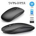 送料無料 ワイヤレスマウス超薄型 光学センサー高感度 静音 無線軽量 USBパソコン PCマウス 2.4GHz 3DPIモード 省エネ…