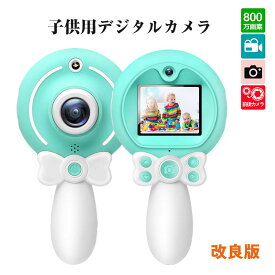 【2020年最新版】デジカメ 子供 キッズ 2.0インチスクリーン 4倍ズーム HD1080P 自撮り可能 魔法の杖 軽量 可愛い 写真 録画 子供プレゼント トイカメラ おもちゃ 男女兼用 グリーン 【PSE認証済み】