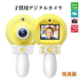 【2020年最新版】デジカメ 子供 キッズ 2.0インチスクリーン 4倍ズーム HD1080P 自撮り可能 魔法の杖 軽量 可愛い 写真 録画 子供プレゼント トイカメラ おもちゃ 男女兼用 イエロー 【PSE認証済み】