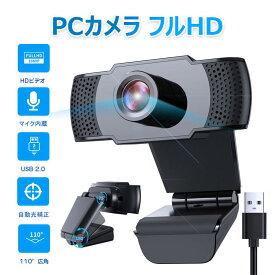 【品質保証】ウェブカメラ1080p フルHD 30fps WEBカメラ高画質会議用 PCカメラ 家庭 会議用 オンライン教育 授業 在宅業務 ビデオ通話zoom skype LINE Windows LIVEY messenger Google Meetなど