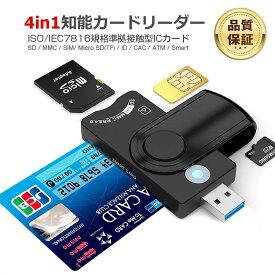 《P5倍+500円クーポン配布中!》\レビュー特典付/ MicroSDカードリーダー カードリーダー 住民基本台帳カード電子申告(e-Tax)自宅での確定申告 住基カード読み込め windows & Mac OS Xに対応 USB3.0 CAC/SD/マイクロSD(TF) 取扱説明書付き