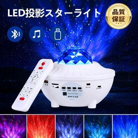【2020改良版&リモコン式】スタープロジェクターライト Bluetooth5.0/USBメモリに対応・21種点灯モード・タイマー機能付き 星空ライト 音声制御 輝度/音量調整可 星空プロジェクター 家庭用 寝かしつけ用おもちゃ ロマンチック雰囲気作り プラネタリウム