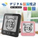 デジタル温湿度計 デジタル時計 壁掛け 高精度 温湿度計 ベビー ベビー用品 デジタル 温度計 湿度計 時計機能 熱中症 …
