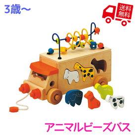 【RP】 アニマルビーズバス [ エド・インター 知育玩具 知育グッズ 木製 木のおもちゃ はめ込みパズル 型はめ ビーズコースター プルトイ 動物 3歳 男の子 女の子 ベビー キッズ かわいい 誕生日 クリスマス プレゼント ギフト 出産祝い 三歳 ]