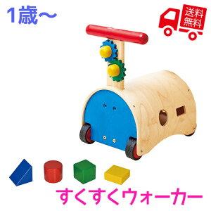 あす楽対応! のっておして!すくすくウォーカー [ おもちゃ 手押し車 型はめパズル 歯車 木製 木のおもちゃ 天然木 ゴムタイヤ ベビー 赤ちゃん よちよち歩きかわいい お誕生日祝い プレゼ