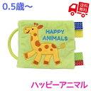 あす楽対応! HAPPY ANIMALS -ハッピーアニマル-【 エド・インター 知育玩具 知育グッズ 教育玩具 0歳 おもちゃ 布え…