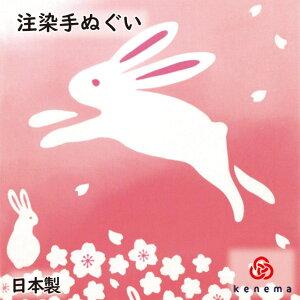 【注染手ぬぐい さくら】 桜うさぎ kenema 【追跡可能メール便送料無料!】【 日本製 手染め 手拭い てぬぐい タペストリー 壁飾り インテリア 綿100% うさぎ 桜 春 ピンク かわいい おしゃれ 】