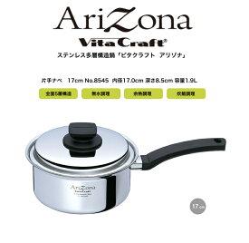 【VitaCraft Arizona】ビタクラフト アリゾナ 片手鍋17cm 1.9L No.8545【IH・ガス対応】