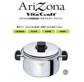 【VitaCraft Arizona】ビタクラフト アリゾナ 両手鍋21cm 4.0L No.8546【IH・ガス対応】