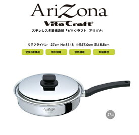 【VitaCraft Arizona】 ビタクラフト アリゾナ フライパン27cm No8548 【IH・ガス対応】