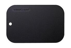 【VitaCraft】ビタクラフト 抗菌まな板(ブラック) 薄くて軽い!