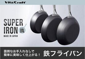 ビタクラフトジャパン スーパー鉄 No.2001フライパン 20cm 新品  正規品 VitaCraft 日本製!お手入れ簡単な鉄フライパン!