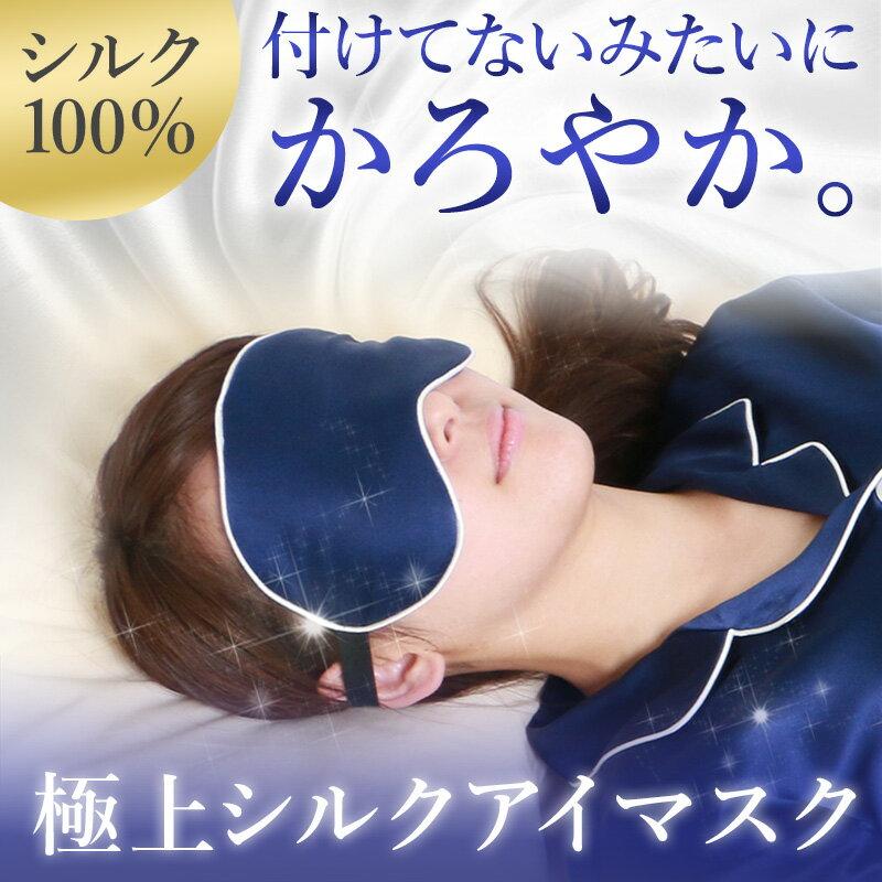 送料無料 シルク アイマスク 快適睡眠 眼精疲労にシルク100% ドライアイに絹100% かわいい 安眠 快眠 グッズ 高級 おしゃれ 上質 光遮断 不眠症 ギフト プレゼント 旅行