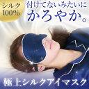送料無料 シルク アイマスク 快適睡眠 眼精疲労にシルク100% ドライアイに絹100% かわいい 安眠 快眠 グッズ 高級…