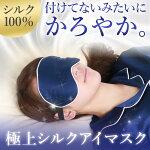 送料無料シルクアイマスク絹100%かわいい安眠快眠グッズ高級おしゃれ上質