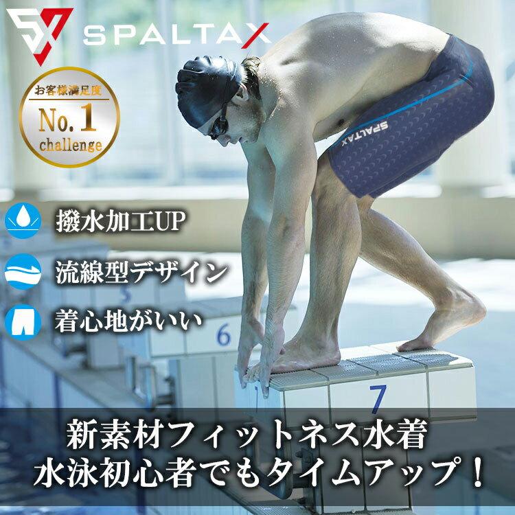 水着 メンズ 男性用 スイミング 黒 ブラック ネイビー スイムウェア フィットネス プール 海 ジム スポーツ 競泳 レジャー ハーフパンツ ショートパンツ スイムパンツ シンプル スパルタックス 競泳水着 練習用水泳パンツ