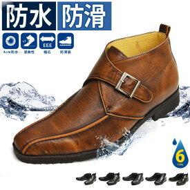 ビジネスシューズ メンズ ブーツ レインシューズ レインブーツ ビジネスブーツ 防水 防滑 幅広 3EEE 屈曲性 レースアップ モンクストラップ サイドゴア フォーマル 人気 美脚 紳士靴 メンズシューズ 靴/【あす楽対応】2021 冬新作