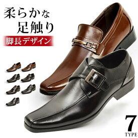 ビジネスシューズ メンズ 靴 メンズシューズ ビジネス メンズ スクエアトゥ 革靴 フォーマル 紳士靴 ストレートチップ ビット モンクストラップ/【あす楽対応】2020 夏新作