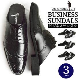 ビジネスサンダル ビジネスシューズ メンズ 革靴 スリッポン ストレートチップ スワールモカ ウィングチップ 軽量 防滑 かかとなし オフィス スリップオン 紳士靴 クールビズ 靴 メンズシューズ/【あす楽対応】2020 秋新作