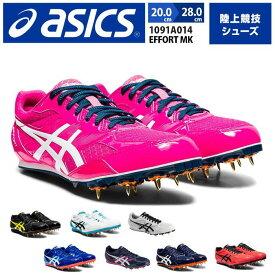 アシックス asics メンズ レディース ユニセックス スパイク EFFORT MK 陸上競技 ユニセックスシューズ スポーツシューズ ランニング ジョギング 運動靴 トレーニング 1091A014 【取り寄せ】